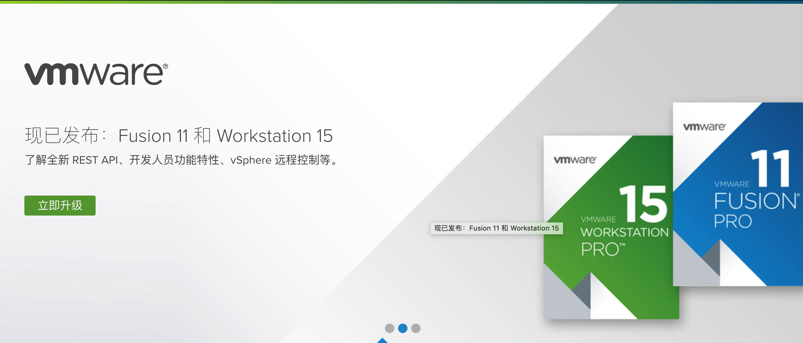 2018最新破解版VMware Fusion 11含序列号– 徐叔科技